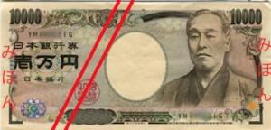 jpnyen10000